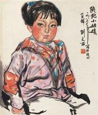 陕北小姑娘 by liu wenxi