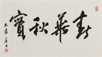 春华秋实 by liu taixi