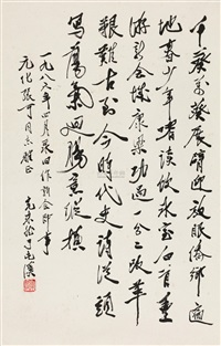 行书七言诗 (seven-character poem in running script) by guang weiran