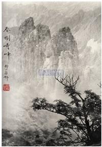 春树奇峰 by lang jingshan
