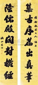 行书七言联 (couplet) by song xun