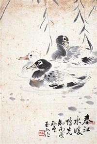 春江水暖鸭先知 by lin yushan