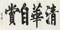 榜书·清华自赏 by qi junzao