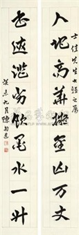 行书九言联 对联片 (nine-character in running script) (couplet) by chen taoyi