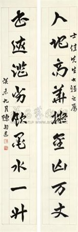 行书九言联 对联片 nine character in running script couplet by chen taoyi