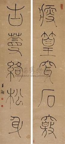 篆书五言联 对联 five character in seal script couplet by wang shu