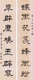 隶书七言联 (calligraphy) (couplet) by liang sicheng