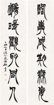 篆书六言联 (二幅) (couplet) by xu sangeng