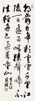 行书《早发白帝城》 by zhou huijun