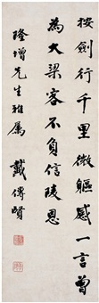 楷书 王昌龄诗 (wang changling's poem in regular script) by dai jitao
