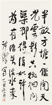 行书七言诗 (seven-character poem in running script) by xu jie