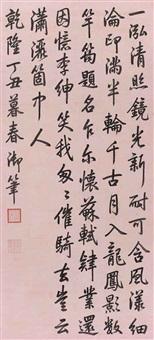 seven-character poems in running script by emperor qianlong