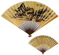 烟雨山村 隶书 成扇 金笺 (recto-verso) by liu jun and ren yu