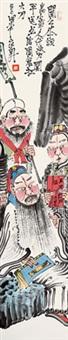 关公 立轴 设色纸本 by zhou jingxin