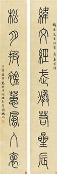 篆书八言联 立轴 纸本 (couplet) by ma heng