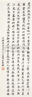 行书《杜甫诗》 (calligraphy) by xu shiying