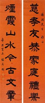 隶书八言联 立轴 纸本 (couplet) by ma heng