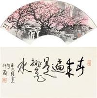 杏林流泉 by bai xueshi