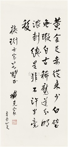 行书七言诗 seven character poem in running script by zang kejia