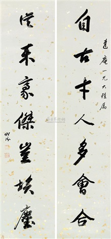 行书七言 对联 calligraphy in running script couplet by tang yifen