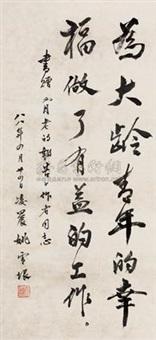 书法 (calligraphy) by yao xueyin