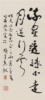行书贾岛句 by li xiongcai