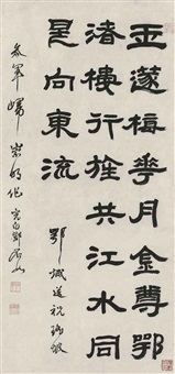 five-character poem in official script by deng shiru