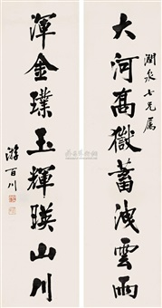 running script (couplet) by you baichuan