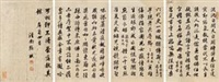 行书 (album of 24) by zhang zhao