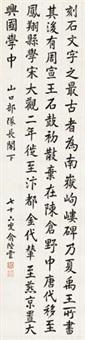 """楷书""""刻石文字"""" (calligraphy) by yu biyun"""