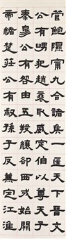 calligraphy in clerical script (set of 8) by deng chuanmi
