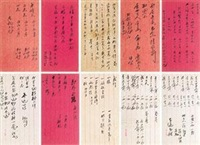 书札册 (四十六开) (calligraphy in running script) (album of 46; various sizes) by liang dingfen