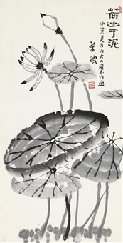 荷出于泥 (lotus) by liang bin