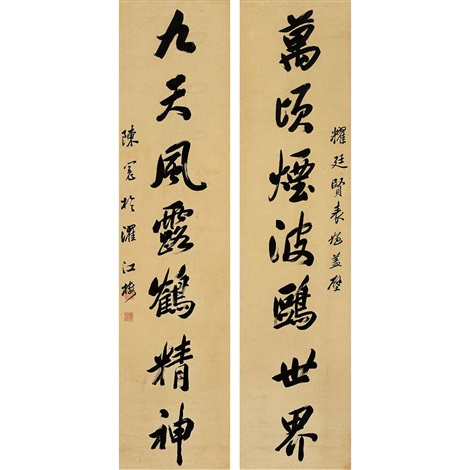 seven character running script couplet by chen mian