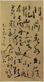 诗词书法 by fu baoshi