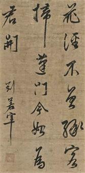 seven-character poem in cursive script by liu ruozai