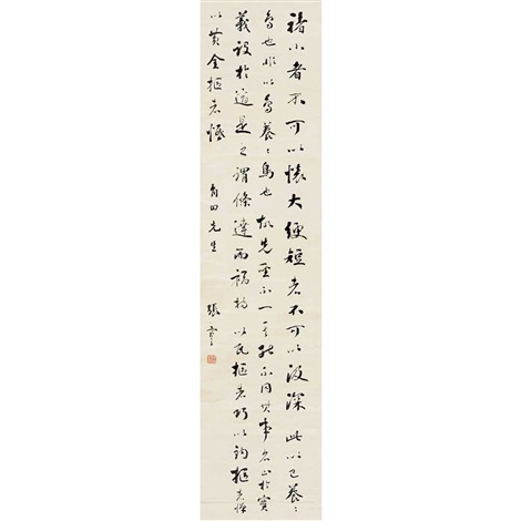 calligraphy in running script by zhang jian
