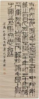篆书条幅 by qi baishi