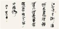 书法 by liu yiwen