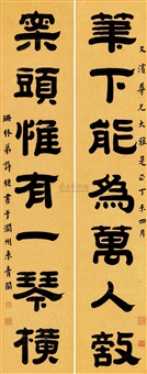 calligraphy clerical script (couplet) by xu shanlin
