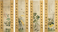 四条屏 (in 4 parts) by ma yuanyu