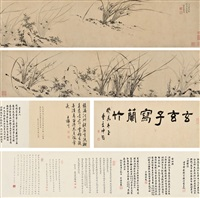兰竹图卷 (orchids and bamboo) (+ colophon, smllr) by ma shouzhen
