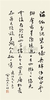 行书七言诗 (calligraphy) by luo jialun