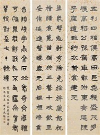 书法 (calligraphy) (3 works) by ma heng