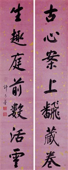 seven-character couplet in running script calligraphy by xu naipu