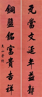calligraphy running script (couplet) by chong qi