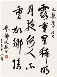 行书 by liao jingwen