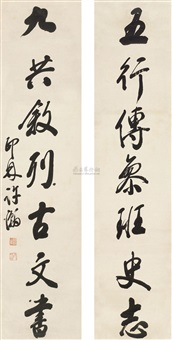 行书七言联 (couplet) by xu han