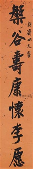 seven-character couplet in running script (pair) by zeng guofan