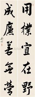 calligraphy running script (couplet) by zhou quan